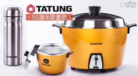 TATUNG大同-10人份黃金電鍋(TAC-10L-NGD)+304不鏽鋼內鍋(55週年限量款)