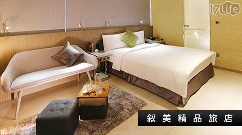 美系列飯店《?美精品旅店 Hotel B7》-不分平假日~幸福要妳美美噠專案