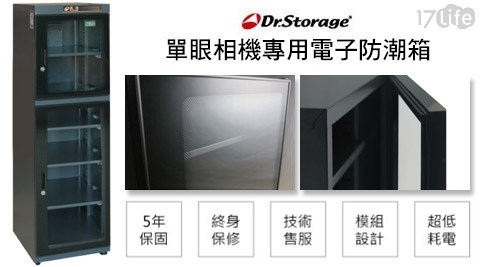 只要9,900元(含運)即可享有【Dr.Storage高強】原價25,000元單眼相機專用電子防潮箱(ADL-300)1入,購買即享5年保固服務!