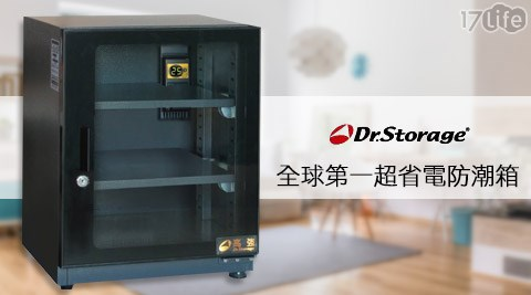 Dr.Storage高強-全球第一超省電防潮箱(AC-100)1個