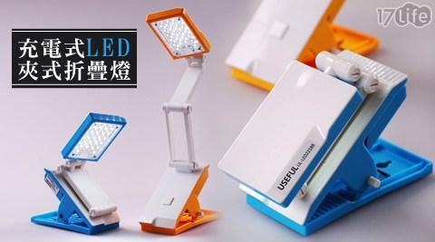 USEFUL充電式LED夾式折疊燈