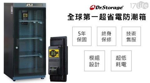Dr.Storage高強/全球第一/超省電/防潮箱 /AC-190