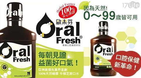 平均每瓶最低只要592元起(含運)即可購得【Oral Fresh 歐樂芬】天然口腔保健液1瓶/2瓶/3瓶(600ml/瓶),購買3瓶方案加贈旅行組1組。