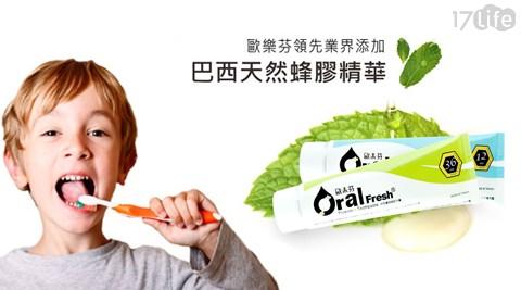 平均每入最低只要279元起(含運)即可享有【Oral Fresh 歐樂芬】牙周護理蜂膠牙膏(120g)1入/2入/3入。