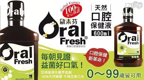 Oral Fresh/歐樂芬/天然/口腔/保健液/600ml/旅行組/漱口水/牙膏