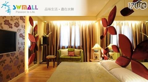 水舞-麗緹汽車精品旅館-小資大作戰,平價時尚住宿專案