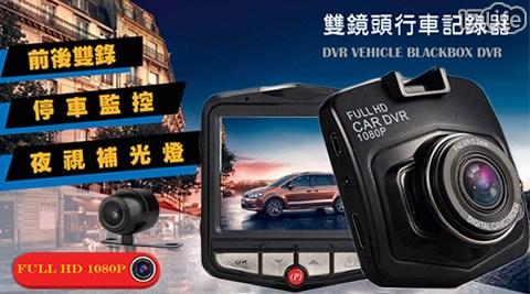 只要990元起(含運)即可購得【Jimmy】原價最高4580元行車紀錄器系列:(A)1080P前後雙鏡頭單機型行車紀錄器-1台/2台/(B)1080P前後雙鏡頭單機型行車紀錄器+8G記憶卡-1組/2組。