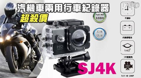 只要870元(含運)即可享有原價6,980元1080p極限運動防水型行車紀錄器(汽機車兩用)1台,享主機半年保固、配件30天保固。
