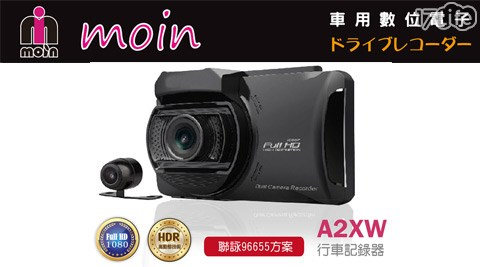 只要3,990元起(含運)即可享有【MOIN】原價最高5,590元頂級夜拍170度雙鏡頭行車紀錄器(A2XW):(A)行車紀錄器1台/(B)行車紀錄器1台+16G記憶卡,凡購買即贈簡易胎壓偵測器。