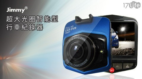 Jimmy-Full HD1080P超大光圈智能型行車紀錄器系列