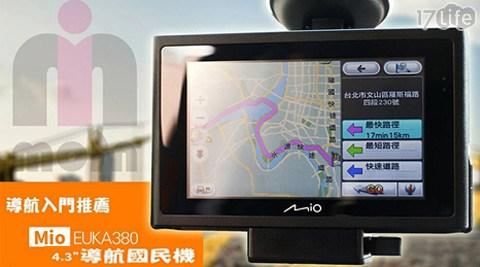 MIO~EUKA380 4.3吋NEW國民車用衛星導航系統 即時路況聲控導航機 GPS動態
