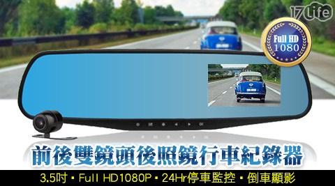 每日一物/3.5吋/1080P/前後雙鏡頭/後照鏡/行車紀錄器