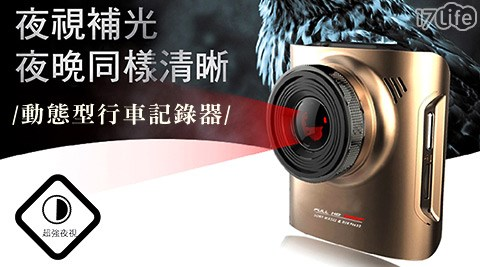 MOIN-A3 Full HD1080P WDR寬動態型行車記錄器