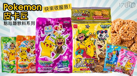 Pokemon皮卡丘-寶貝怪獸點心麵/青葡萄果凍飲/葡萄飲料/蘋果飲料