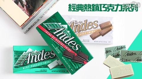 平均最低只要63元起(含運)即可享有【Andes安迪士】經典熱銷巧克力系列132g:3入/5入/10入/15入,口味:單薄荷巧克力/雙薄荷巧克力/牛奶可可薄片巧克力。
