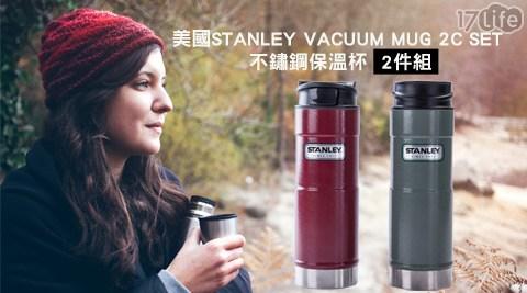 平均每組最低只要1,100元起(含運)即可購得【STANLEY】VACUUM MUG 2C SET美國不鏽鋼保溫杯二件組1組/2組(473mlx2支/組),顏色隨機出貨。