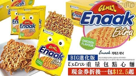 平均最低只要14元起即可享有【Enaak】韓國超夯熱銷BIG進化版extra重量包點心麵BBQ口味(24包x30g/盒)平均最低只要14元起即可享有【Enaak】韓國超夯熱銷BIG進化版extra重量包點心麵BBQ口味(24包x30g/盒):24包(1盒)/48包(2盒)/96包(4盒)。