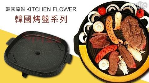 韓國烤盤系列