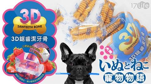 寵物物語-3D鋸齒潔牙骨袋裝