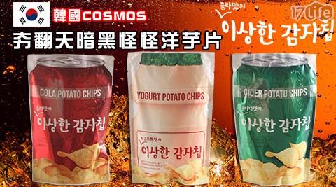 平均最低只要79元起(含運)即可享有【韓國COSMOS】夯翻天暗黑怪怪洋芋片(130g) 3入/5入/10入/15入,口味:乳酸優格/汽水/可樂。