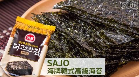 平均每包最低只要13元起(含運)即可享有【韓國Sajo】海牌韓式高級海苔9包/18包/36包/54包(5g/包)。