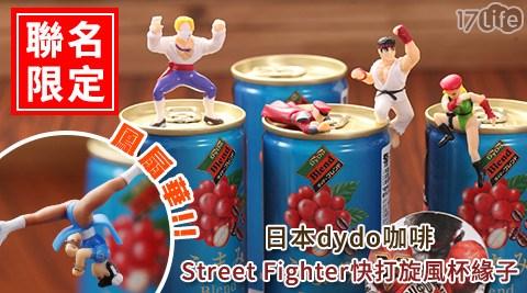 平均每入最低只要79元起(含運)即可購得【日本dydo咖啡 X Street Fighter快打旋風】聯名限定咖啡+杯緣子限定款(款式隨機)5入/10入。