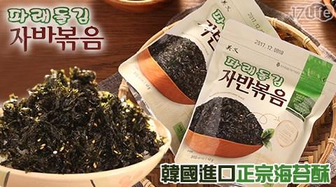 平均最低只要49元起(含運)即可享有韓國進口正宗海苔酥(40g)平均最低只要49元起(含運)即可享有韓國進口正宗海苔酥(40g):3入/6入/12入,二款任選:原味/核桃堅果。