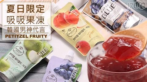 平均每包最低只要33元起(含運)即可購得【韓國C.J】夏日限定吸吸果凍任選10包/20包/30包(130ml/包),口味:葡萄/藍莓/葡萄柚/水蜜桃/蘋果。
