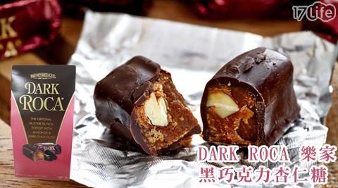 平均每盒最低只要89元起(含運)即可購得【DARK ROCA 樂家】黑巧克力杏仁糖1盒/3盒/6盒(140g/盒)。