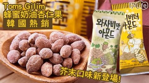 平均最低只要39元起(含運)即可享有【韓國Toms Gilim】超熱銷蜂蜜奶油杏仁果:6包/12包/18包/24包,口味:蜂蜜奶油/芥末杏仁堅果。