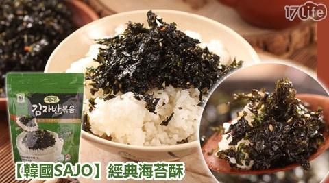 平均最低只要79元起(含運)即可享有【韓國SAJO】經典海苔酥平均最低只要79元起(含運)即可享有【韓國SAJO】經典海苔酥:2包/4包/8包,口味:原味/蔬菜。