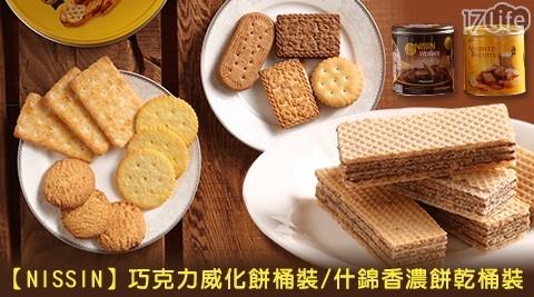 【NISSIN】巧克力威化餅桶裝(570g)/什錦香濃餅乾桶裝(700g)
