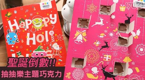 平均每盒最低只要129元起(含運)即可購得【德國Fillidutt】聖誕倒數抽抽樂主題巧克力任選1盒/3盒/6盒,顏色:紅/粉。