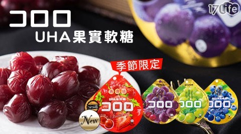 紫葡萄/藍莓/草莓/UHA/味覺/Kororo/100%/果實/軟糖/日本/進口/零食/零嘴/異國/點心/同樂會/隨手包/甜點