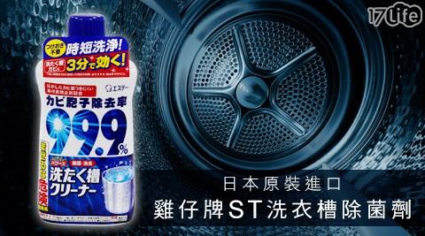 日本原裝進口雞仔牌ST洗衣槽除菌劑