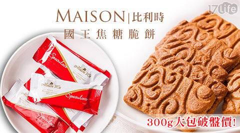 Maison比利時-國王焦糖脆餅(50片)