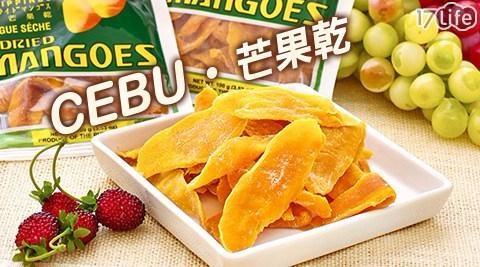 果乾/零食/零嘴/蜜餞/芒果/芒果乾/野餐/CEBU/菲律賓/下午茶/辦公室/進口