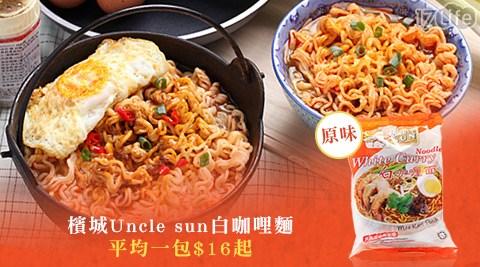平均每包最低只要16元起(含運)即可購得【Uncle Sun】檳城白咖哩泡麵(原味)16包/32包/48包(120g/包)。