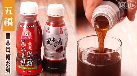 平均每瓶最低只要25元起(含運)即可享有【五福】生機黑木耳露/紅棗黑木耳露任選12瓶/24瓶/36瓶/48瓶(350ml/瓶)。