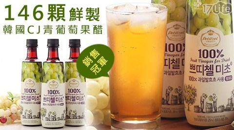 平均最低只要115元起(含運)即可享有【CJ】韓國銷售冠軍146顆鮮製青葡萄果醋平均最低只要115元起(含運)即可享有【CJ】韓國銷售冠軍146顆鮮製青葡萄果醋4瓶/8瓶(500ml/瓶)。