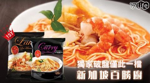 新加坡百勝廚-叻沙拉麵系列