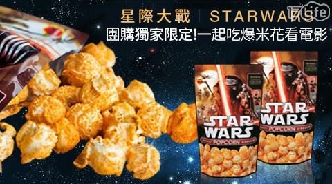 星際大戰STARWARS爆米花