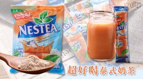 平均最低只要12元起(含運)即可享有【NESTEA泰國雀巢】超好喝泰式奶茶:13入/39入/78入(13入/包)。