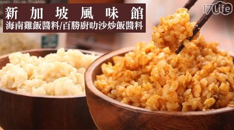 新加坡風味館-百勝廚海南雞飯醬料/百勝廚叻沙炒飯醬料