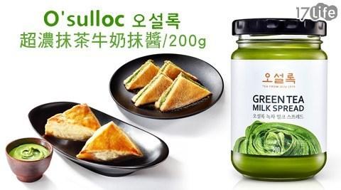 韓國/抹茶/專賣店/超濃/牛奶/抹醬/200g/濟州島