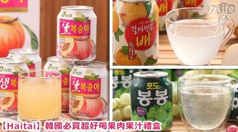 平均每入最低只要24元起(含運)即可購得【Haitai】韓國必買超好喝果肉果汁禮盒12入(1盒)/24入(2盒)/36入(3盒)/72入(6盒),每盒口味:白葡萄汁/水梨汁/水蜜桃。