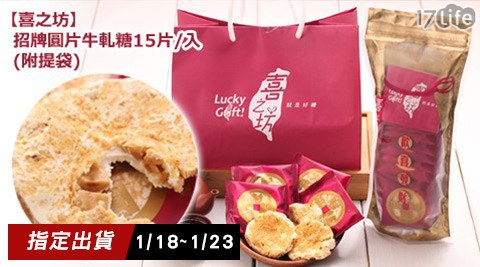 平均每袋最低只要249元起(含運)即可購得【喜之坊】招牌圓片牛軋糖(附提袋)1袋/3袋/6袋,規格:15片/袋。