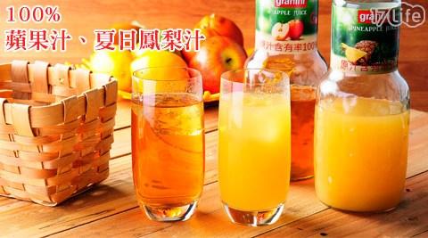 法國granini-100%蘋果汁/夏日鳳梨汁
