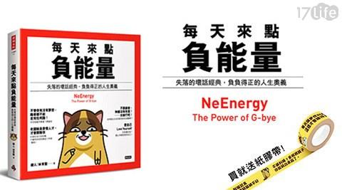 每天來點負能量:失落的壞話經典(NeEnergy: The Power of G-bye)