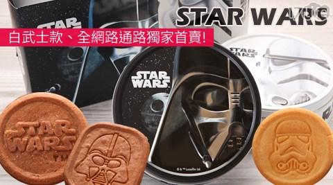 BOURBON北日本STAR WARS星際大戰-限量圓罐餅乾系列